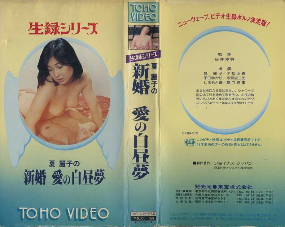 夏麗子の新婚 愛の白昼夢 生録シリーズ