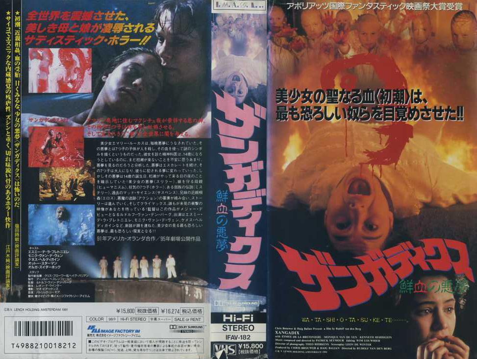 ザンガディクス/鮮血の悪夢