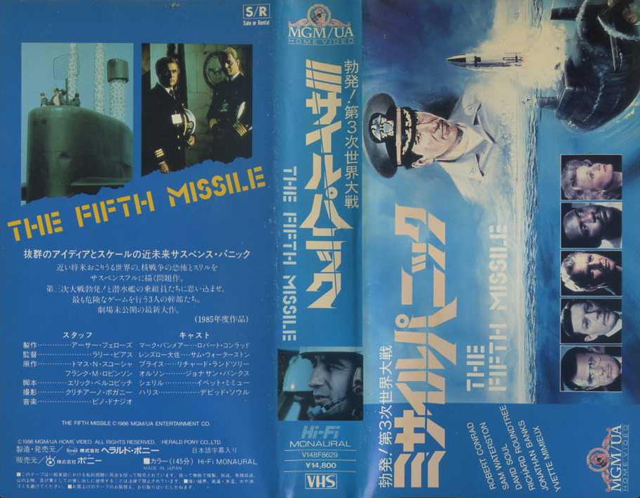 勃発!第3次世界大戦/ミサイル・パニック