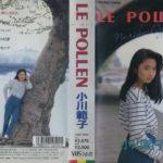 小川範子 LE POLLEN ル ポレン