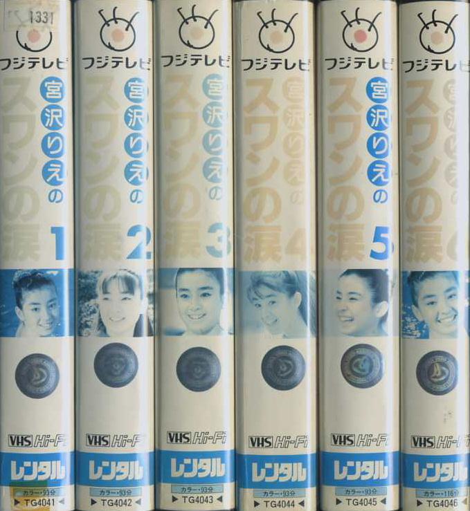 宮沢りえのスワンの涙 TVドラマ VHS6巻セット