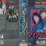 私立探偵マイク・ハマー2/殺しの罠