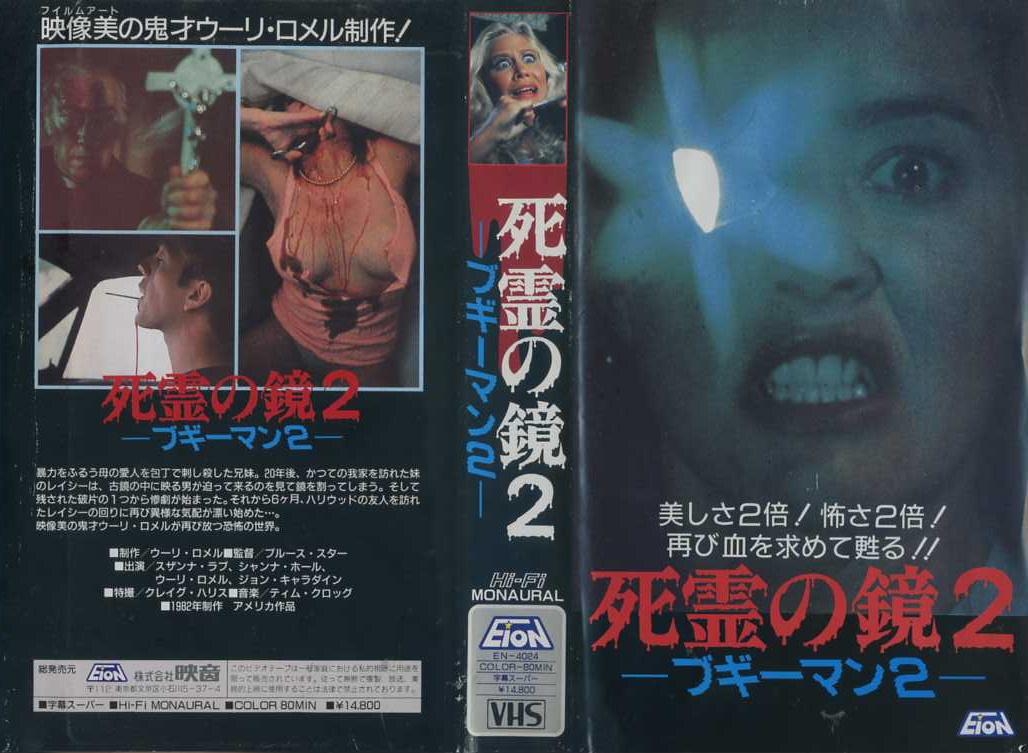 死霊の鏡2/ブギーマン2