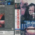マジック・オブ・ユニバース/魔獣世紀
