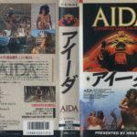 アイーダ AIDA