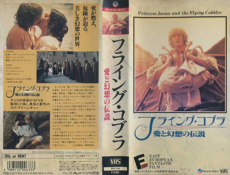 フライング・コブラ/愛と幻想の伝説