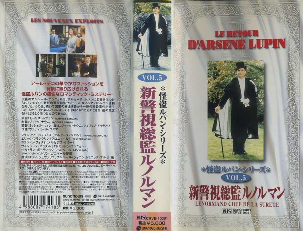 怪盗ルパン・シリーズ VOL.5 新警視総監ルノルマン