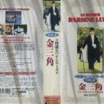 怪盗ルパン・シリーズ VOL.6 金三角