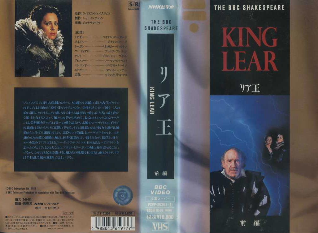 リア王 1982年版 2巻組