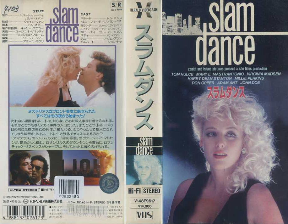 スラムダンス