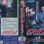リック・スプリングフィールド/バンパイア・コップ
