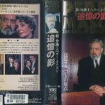 新・弁護士ペリー・メイスン/追憶の影