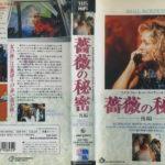 ファラ・フォーセット 薔薇の秘密 2巻組VHS