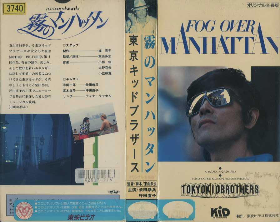 霧のマンハッタン 東京キッドブラザース
