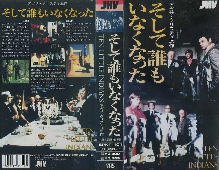 そして誰もいなくなった 1974年 日本語吹替え版