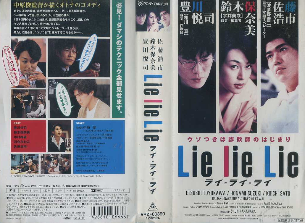 Lie Lie Lie ライ・ライ・ライ