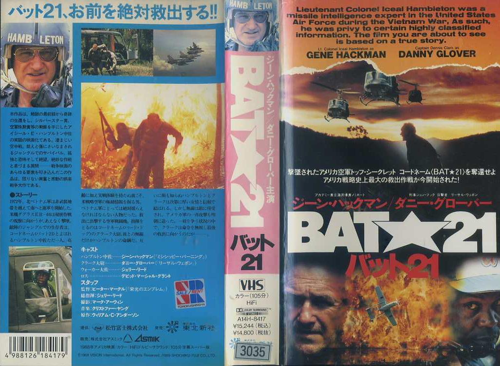 BAT★21 バット21
