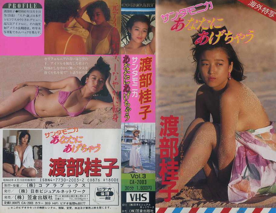 渡部桂子 サンタモニカ あなたにあげちゃう