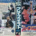 ブレイブクエスト/勇者の剣