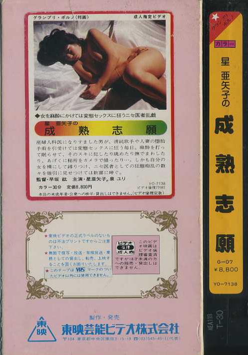 星亜矢子の成熟志願 グランプリポルノシリーズ