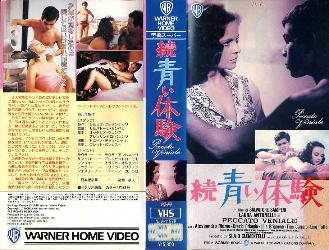 VHSネットレンタル 続青い体験