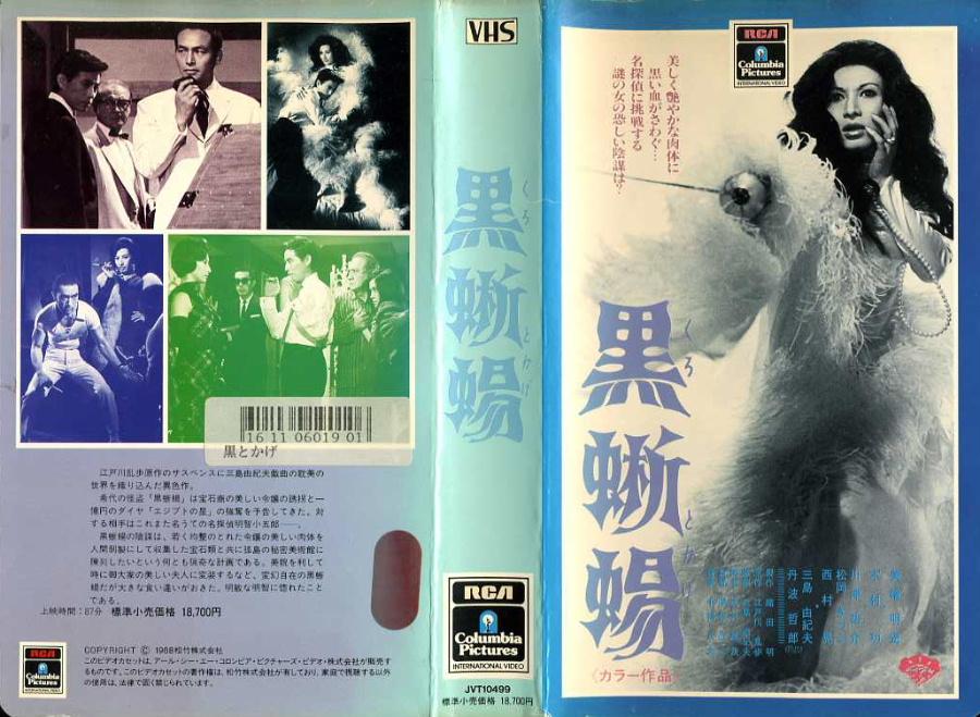 VHSネットレンタル 黒蜥蜴