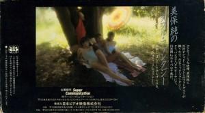 美保純 ダブルファンタジー VHSネットレンタル ビデオ博物館 廃盤ビデオ専門店 株式会社Kプラス