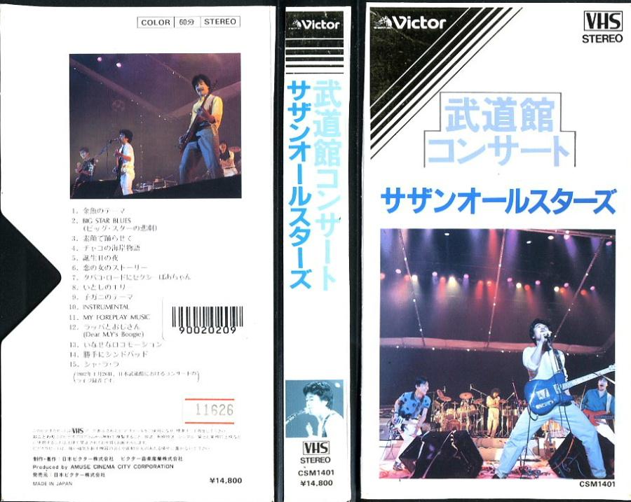 サザンオールスターズ 武道館コンサート 1982年