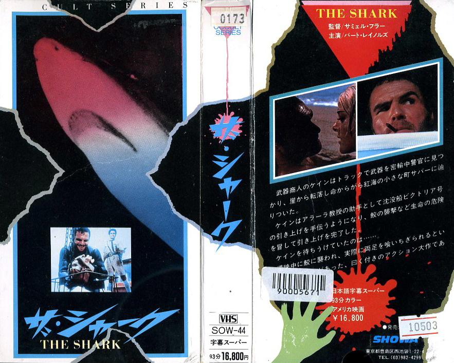 ザ・シャーク サミュエル・フラー バート・レイノルズ VHSネットレンタル の ㈱Kプラス
