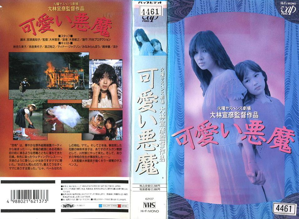 可愛い悪魔 ビデオネットレンタル VHSネットレンタル