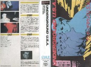アンダーグラウンドU.S.A. ビデオネットレンタル ㈱Kプラス