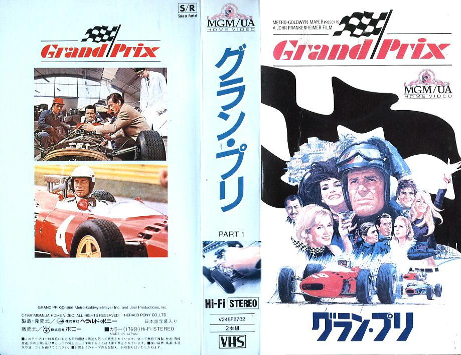 グラン・プリ VHSネットレンタル 廃盤ビデオ専門店  ㈱Kプラス