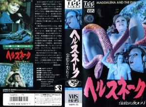 ヘルスネーク 淫蛇の交わり VHSネットレンタル 廃盤ビデオ専門店  ㈱Kプラス