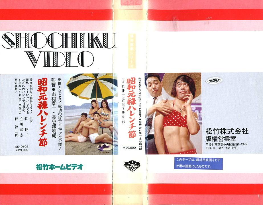 昭和元禄ハレンチ節ビデオネットレンタル 廃盤ビデオ専門店 ㈱Kプラス