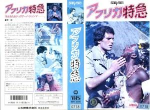 アフリカ特急 VHSネットレンタル 廃盤ビデオ専門店 ㈱Kプラス