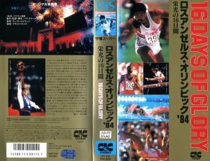 ロサンゼルス・オリンピック'84 栄光の16日間 VHSネットレンタル