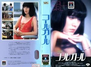 コールガール ビデオネットレンタル 廃盤VHS専門店 ㈱Kプラス