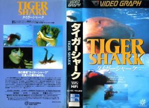 タイガーシャーク ビデオネットレンタル 廃盤ビデオ専門店  ㈱Kプラス