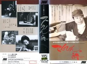てんびんの詩 VHSネットレンタル 廃盤ビデオ専門店 ㈱Kプラス