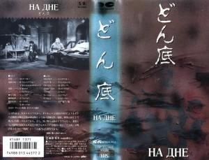 どん底 1952年 ソ連映画 VHSネットレンタル ビデオ博物館  ㈱Kプラス