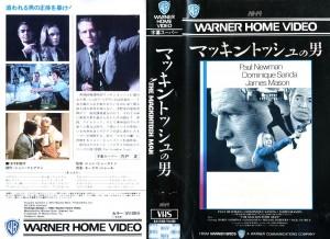 マッキントッシュの男 VHSネットレンタル ビデオ博物館 ㈱Kプラス