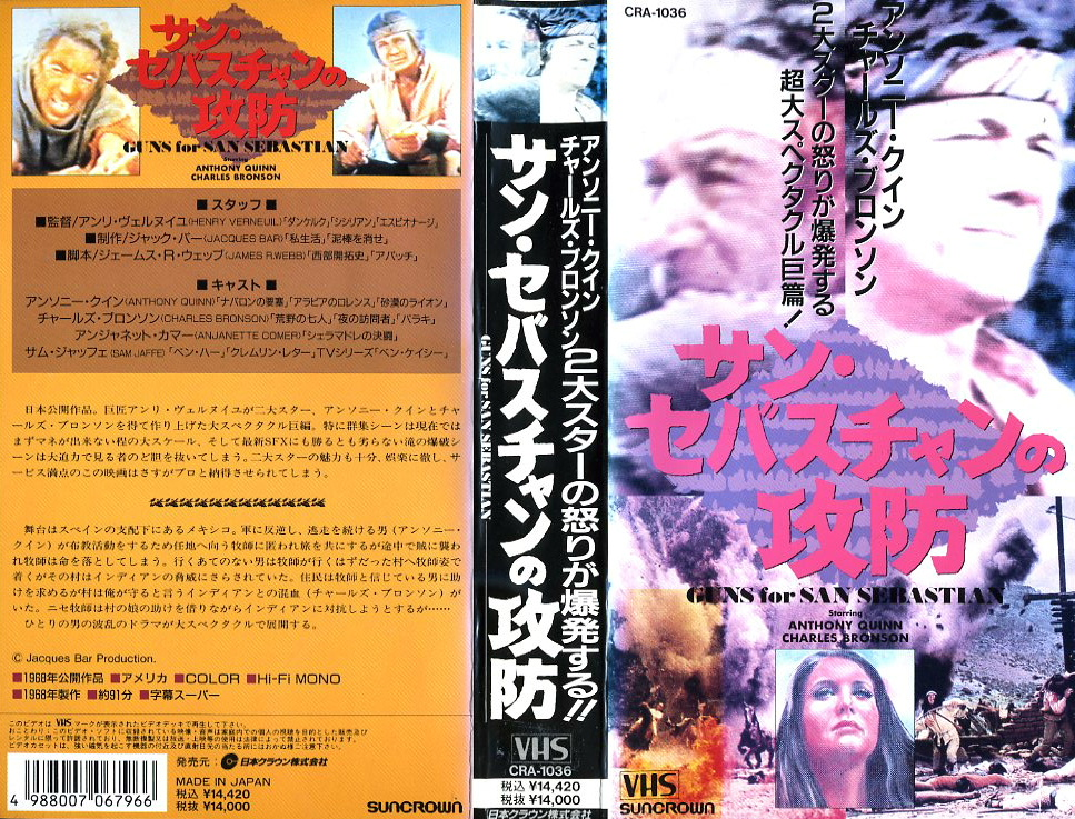サン・セバスチャンの攻防 VHSネットレンタル ビデオ博物館 廃盤ビデオ専門店 株式会社Kプラス ビデオ買取