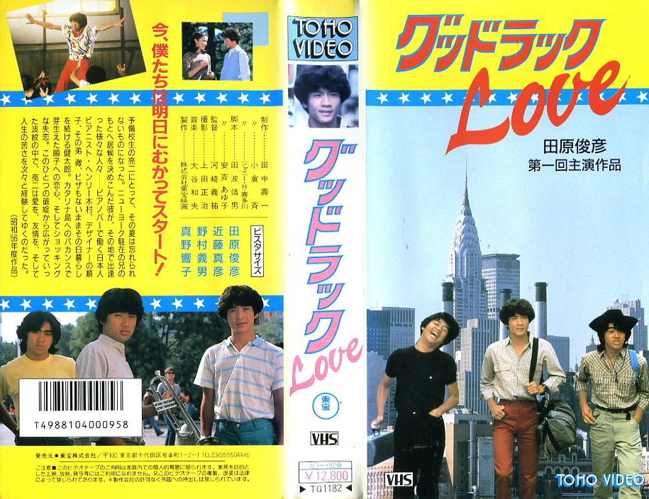 グッドラック LOVE ビデオネットレンタル ビデオ博物館 廃盤ビデオ専門店 株式会社Kプラス