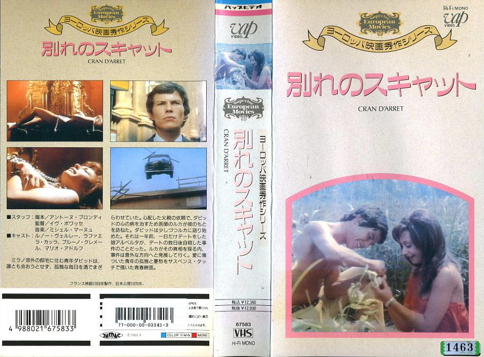 別れのスキャット VHSネットレンタル ビデオ博物館 廃盤ビデオ専門店 株式会社Kプラス