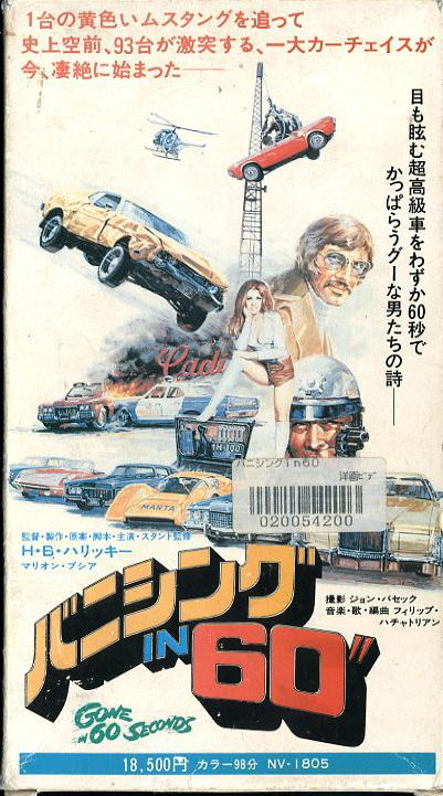 """バニシングIN60"""" VHSネットレンタル ビデオ博物館 廃盤ビデオ専門店 株式会社Kプラス"""