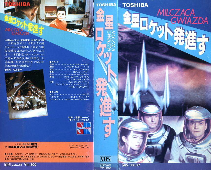 金星ロケット発進す VHSネットレンタル ビデオ博物館 廃盤ビデオ専門店 株式会社Kプラス