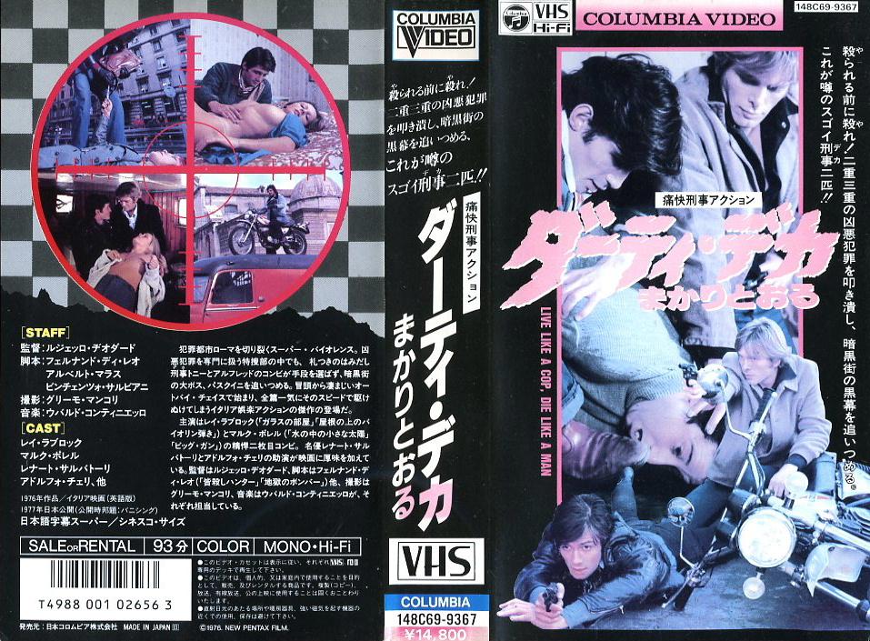 バニシング ダーティ・デカまかりとおる! VHSネットレンタル ビデオ博物館 廃盤ビデオ専門店 株式会社Kプラス