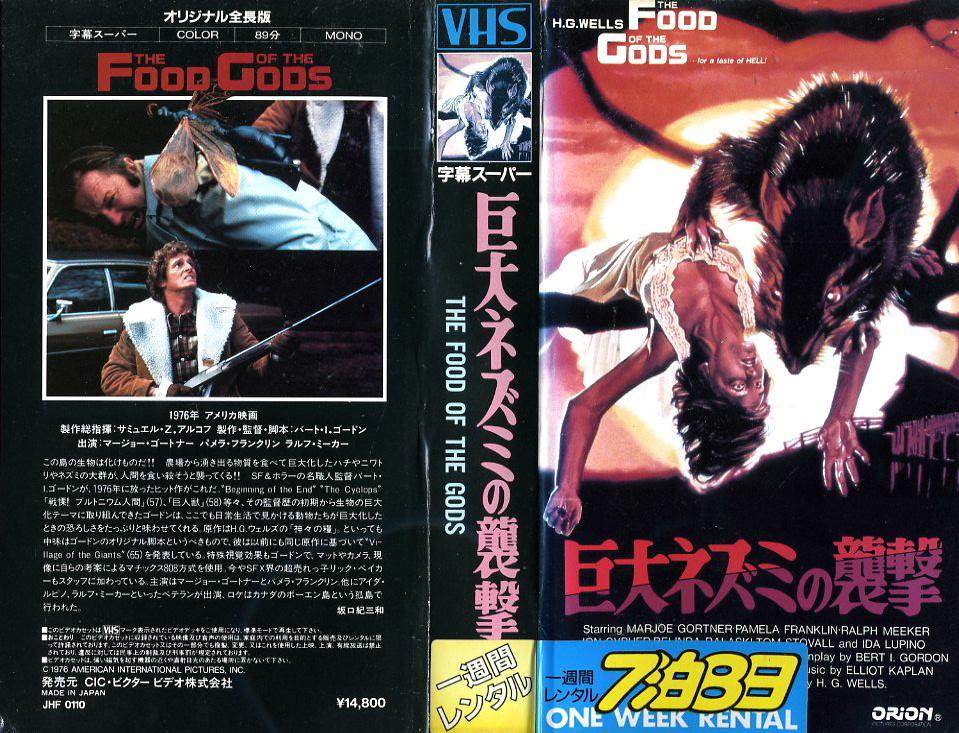 巨大生物の島 (巨大ネズミの襲撃) VHSネットレンタル ビデオ博物館 廃盤ビデオ専門店 株式会社Kプラス