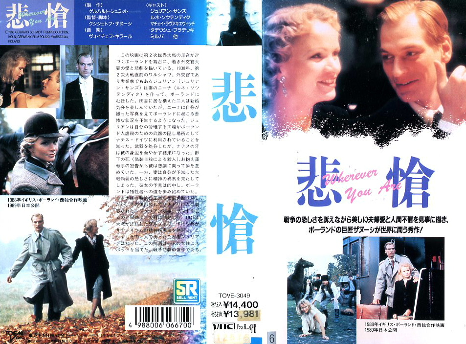 悲愴 VHSネットレンタル ビデオ博物館 廃盤ビデオ専門店 株式会社Kプラス