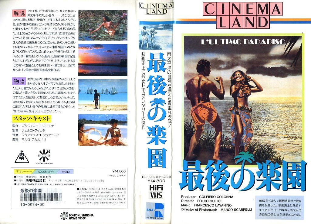 最後の楽園 VHSネットレンタル ビデオ博物館 廃盤ビデオ専門店 株式会社Kプラス